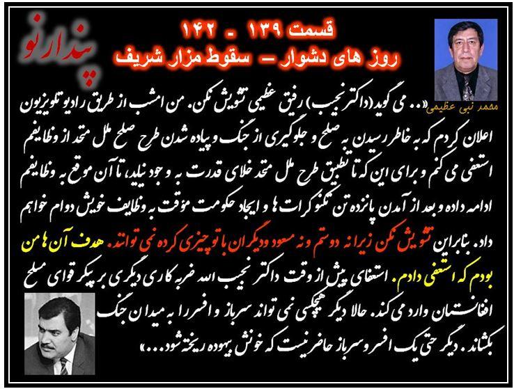 روز هاي دشوار « قسمت 139 - 142 سقوط خوست»