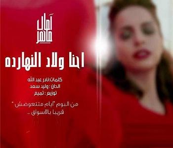 تحميل اغنية امال ماهر - احنا ولاد النهاردة