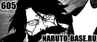 Скачать Манга Блич 605 / Bleach Manga 605 глава онлайн