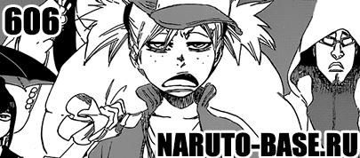 Скачать Манга Блич 606 / Bleach Manga 606 глава онлайн