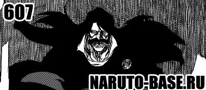 Скачать Манга Блич 607 / Bleach Manga 607 глава онлайн