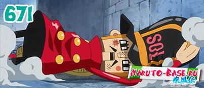 Смотреть One Piece 671 / Ван Пис 671 серия онлайн