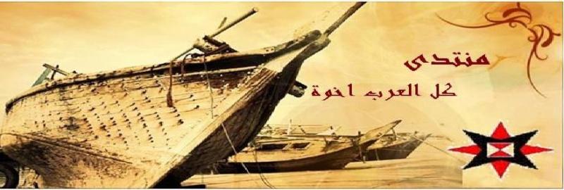 منتدى كل العرب اخوة