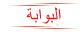 بوابة الاسلام