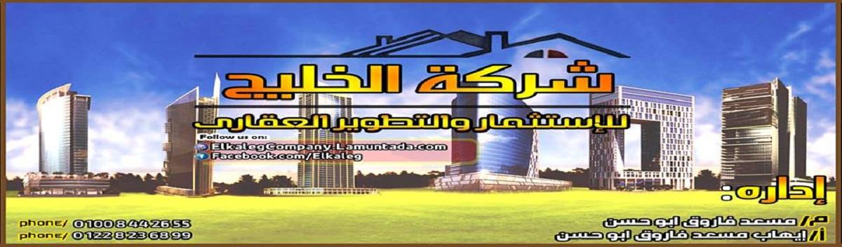 مجموعه رواد الخليج للاستثمارات العامه وخدمات رجال الاعمال ELKALEG