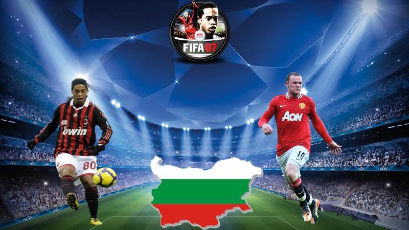 FIFA 07 - Турнири