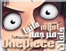 ���� ����� � ����� � ����� �� ��� One Piece ��� ���� ������ ��� ���� ����� : 8,769 ���  ���� ������ : 1,660,519