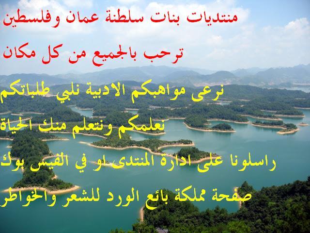 منتديات بنات سلطنة عمان وفلسطين Oman and Palestine