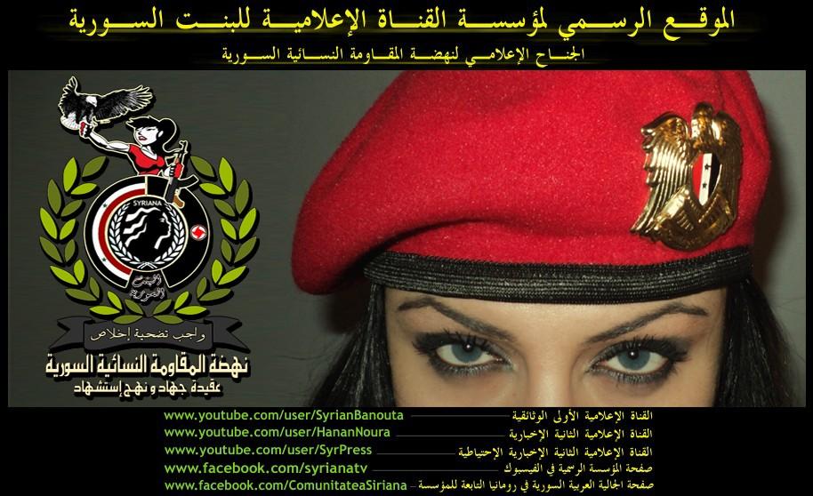 الموقع الرسمي لمؤسسة القناة الإعلامية للبنت السورية - نهضة المقاومة النسائية السورية