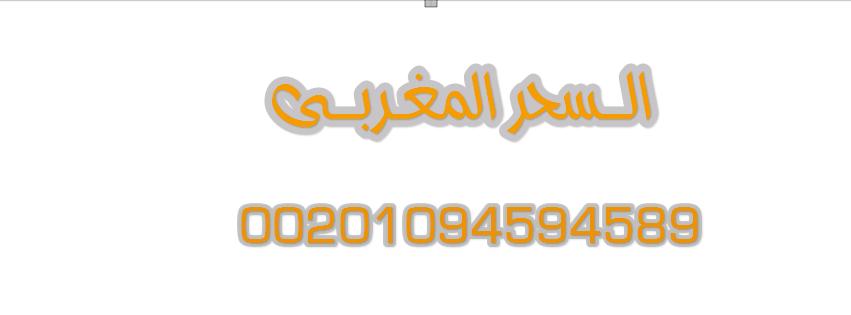 السحر المغربي للجلب والتهييج 00201094594589
