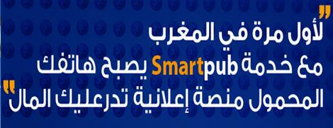شركة اعلانات للربح الهواتف مغربية 2014-131.png