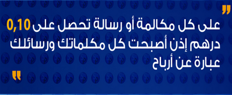 شركة اعلانات للربح الهواتف مغربية 2014-132.png