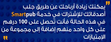 شركة اعلانات للربح الهواتف مغربية 2014-133.png