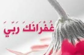 decoloration sourcils islam