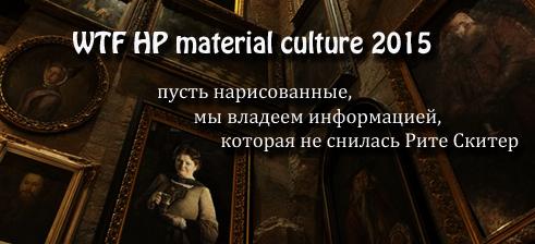 Баннер команды WTF HP material culture 2015