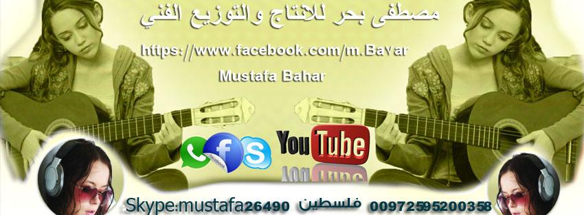 تسجيلات مصطفى بحر للتوزيع الموسيقى