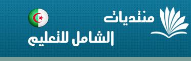 منتديات الدراسة الجزائرية