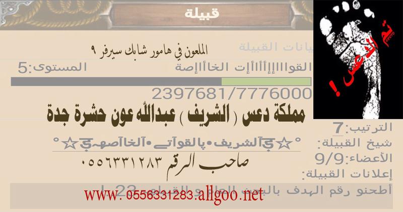 مملكة دعس عبدالله عون الجداوي ( الشريف )